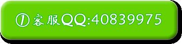 QQ客服①:40839975