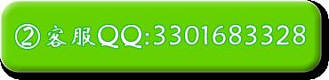 QQ客服②:3301683328